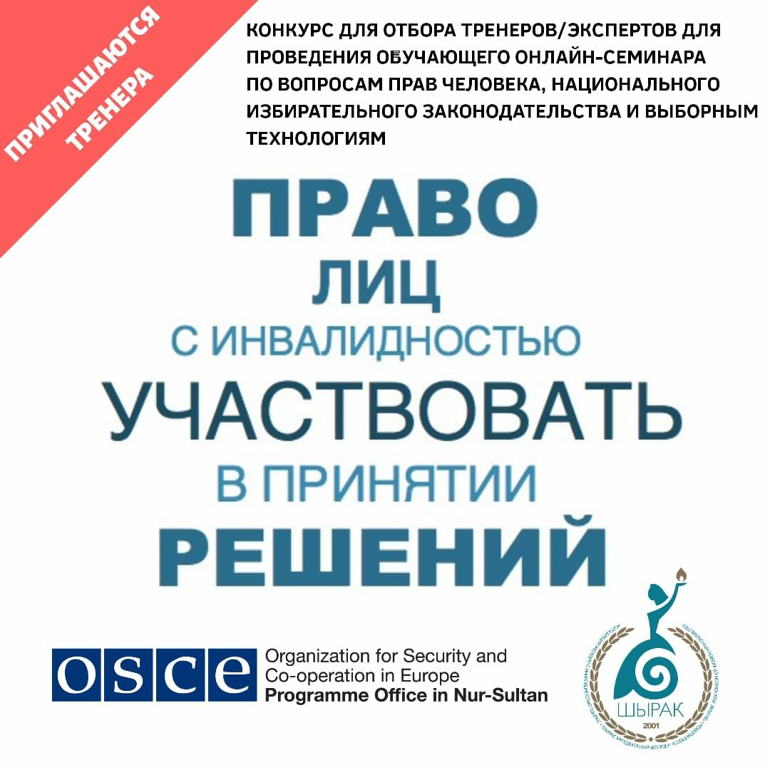 Конкурс для отбора тренеров/экспертов для проведения обучающего онлайн-семинара по вопросам прав человека
