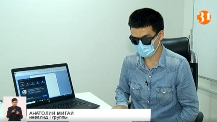 Кто наживается при госзакупках ноутбуков для незрячих в Алматы