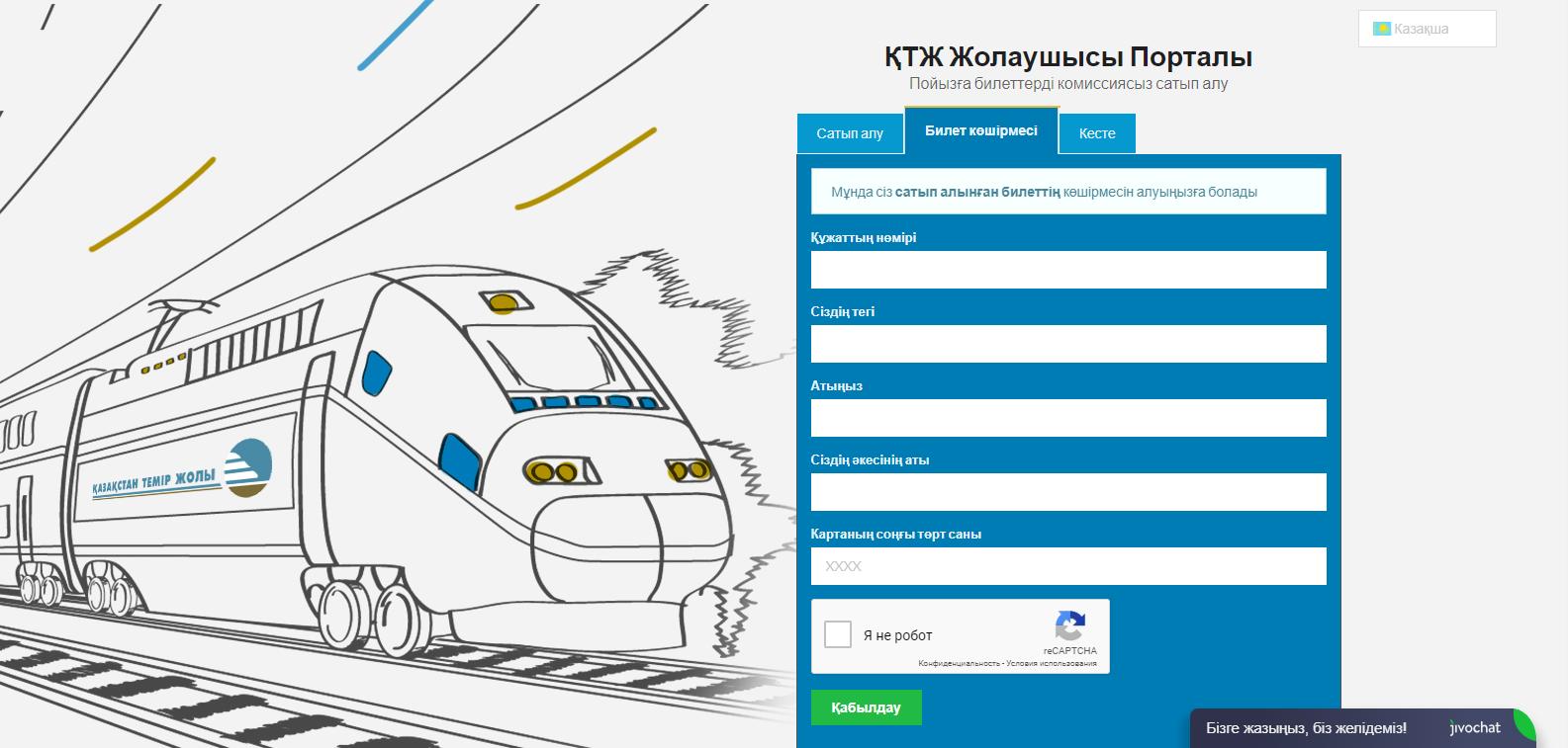 Национальный перевозчик запустил новую услугу по онлайн продаже ж/д билетов для лиц с ограниченными возможностями