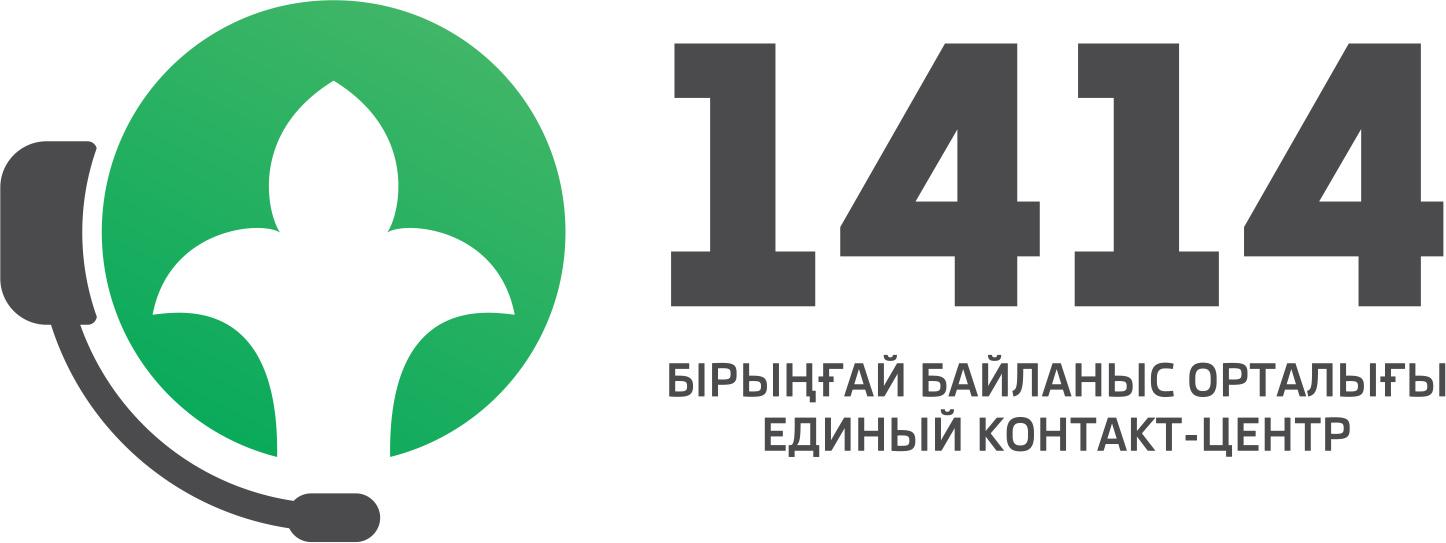 Контакт-центр 1414 будет консультировать казахстанцев по социально-трудовым вопросам